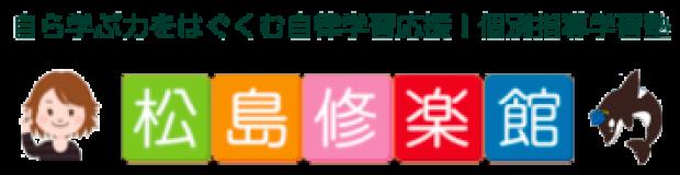 自ら学ぶ力をはぐくむ自律学習応援!個別指導学習塾|松島修楽館