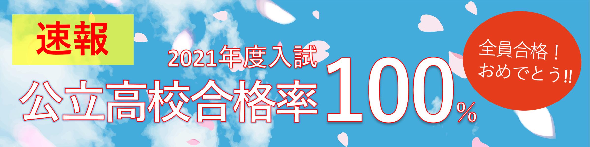 福岡県の公立高校の合格率が100%でした